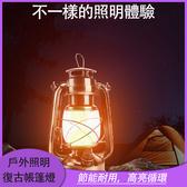 戶外營地燈復古馬鐙帳篷燈LED充電式手提燈無極調光柔光燈罩
