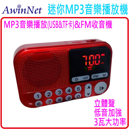 MP3立體聲音樂播放FM收音機(含定時關機)