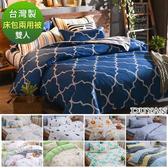 天絲絨雙人床包兩用被套四件組-多款任選 台灣製