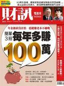 財訊雙週刊 0907/2018 第563期