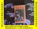 二手書博民逛書店我愛搖滾樂罕見創刊號加磁帶Y473597