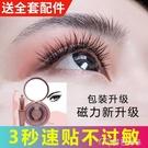 磁性睫毛量子磁力睫毛貼雙磁鐵吸假眼睫毛貼女仿真超自然新款嫁接套裝 【快速出貨】