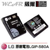 葳爾Wear LGIP-580A 【原廠電池】附正品保證卡,發票證明 KU990 HB620T KC910 KM900 KB770 KU990R