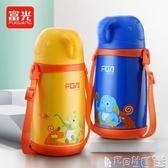 兒童保溫水壺 富光兒童保溫杯304不銹鋼背帶寶寶飲水杯卡通幼稚園男女學生水壺 寶貝計畫