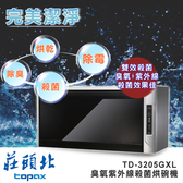 送標準安裝 莊頭北 臭氧紫外線殺菌烘碗機 90cm TD-3205GXL