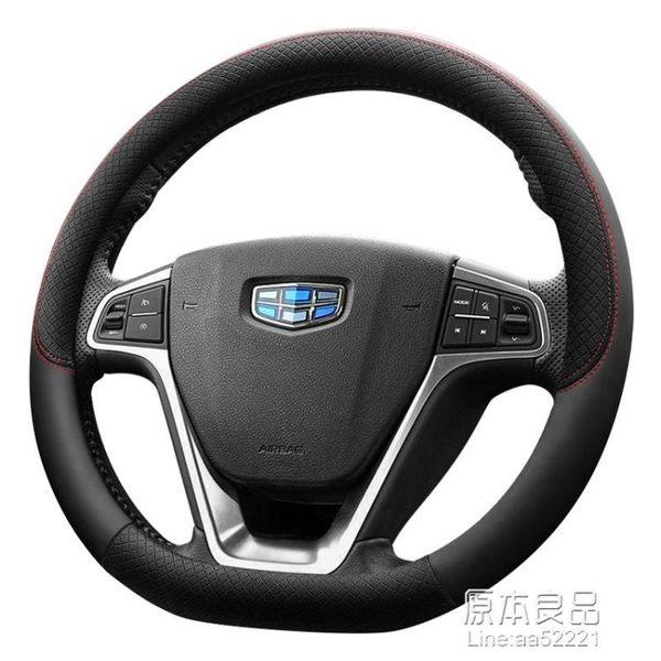 吉利帝豪EC7金剛GS博越GL新遠景X3S1X6SUV汽車方向盤套四季車把套