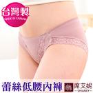 台灣製造 蕾絲低腰內褲 女內褲三角褲 性感 蕾絲 M、L、XL No.8891-席艾妮SHIANEY