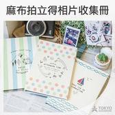 【東京正宗】 手繪 自然風 32K 棉麻布 布質 相本 相簿 拍立得底片 名片 卡片收集冊 共3款 160枚入