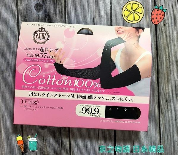 【京之物語】日本黑色亮點點綴舒適網狀超長高抗UV女性防曬袖套 現貨