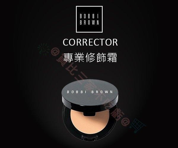 BOBBI BROWN 專業修飾霜 氣墊粉餅 定妝 零毛孔 無瑕 鑽采淨白 隔離 防曬 保濕 修飾 粉底霜 黑眼圈