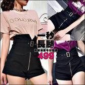 克妹Ke-Mei【AT45668】剁手款!版型~超瘦 釦環寬腰封激瘦高腰牛仔短褲