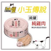【日本直送】日本三洋 小玉傳說-純罐 純雞肉(12) 70g -53元 可超取(C002J05)