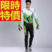 自行車衣套裝-緊身流行精選必敗男長袖單車衣55u6【時尚巴黎】