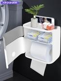 衛生紙盒衛生間紙巾廁紙置物架廁所家用