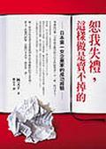 (二手書)恕我失禮,這樣做是賣不掉的:日本第一女企業家的成功經驗