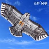風箏老鷹風箏濰坊百特老鷹風箏微風易飛風箏新款初學者易飛滿天星