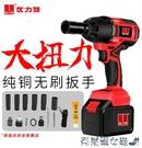 電動扳手 鋰電無刷電動扳手充電扳手沖擊汽修架子工木工套筒風炮板手工具 快速出貨
