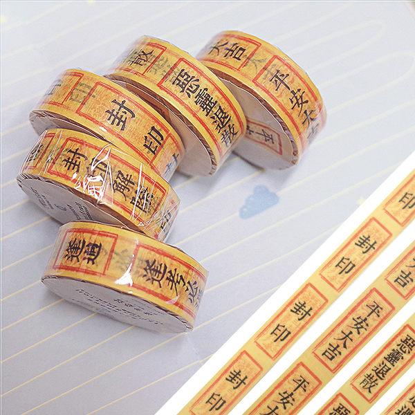 PGS7 日本搞怪系列商品 - 搞怪 趣味 符咒 紙膠帶 裝飾 貼紙【SHZ71034】