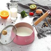 黑五好物節❤麥飯石嬰兒寶寶輔食鍋小奶鍋不粘鍋泡面鍋小湯鍋多功能煮牛奶鍋
