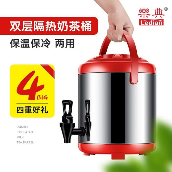 奶茶桶 不銹鋼保溫桶奶茶店商用冷熱雙層10L豆漿果汁飲料8茶桶12升湯茶水【韓國時尚週】