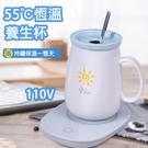 【現貨速出】 加熱杯墊 55度暖暖杯創意聖誕生日禮物漫禮品USB 免運