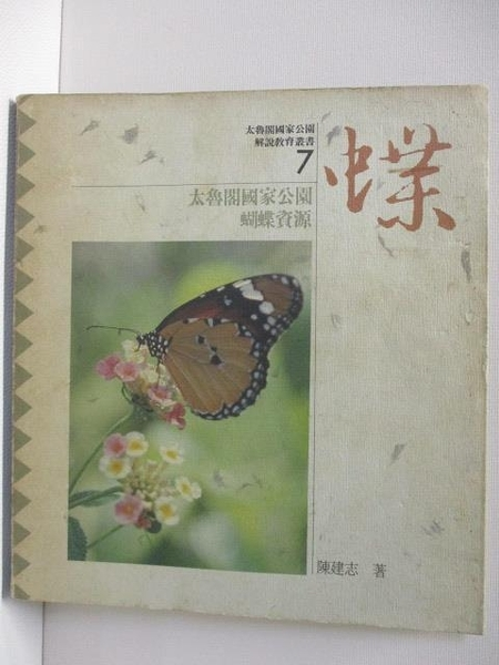 【書寶二手書T3/動植物_FL2】太魯閣國家公園蝴蝶資源_民79_原為非賣品