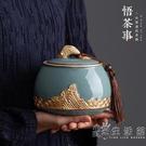 哥窯陶瓷茶葉罐大小號密封罐家用普洱茶葉儲存罐中式茶葉盒存茶罐 小時光生活館
