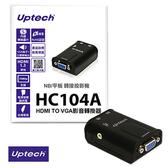 登昌恆 Uptech HC104A HDMI TO VGA影音轉換器