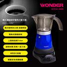 WONDER旺德 義式濃縮咖啡電熱式摩卡壺 WH-L02M