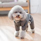 狗狗雨衣四腳防水中小型犬寵物泰迪全包雪納瑞透明夏季薄款衣服 QG5462『優童屋』
