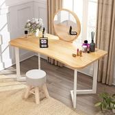 梳妝臺臥室化妝桌簡約化妝櫃小戶型迷你網紅風化妝臺經濟型 LX 交換禮物