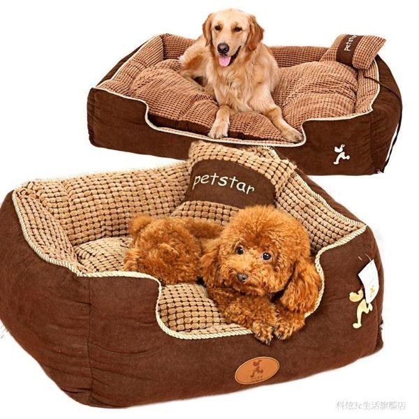 狗窩可拆洗泰迪金毛寵物狗床墊子貓窩小型中型大型犬狗狗用品冬天 hh4460『科炫3C』TW