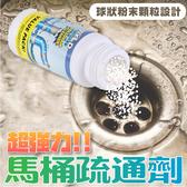 強效管道疏通劑 【HU023】 馬桶疏通器 水管疏通器 強力溶解疏通劑 除臭 浴室 廁所