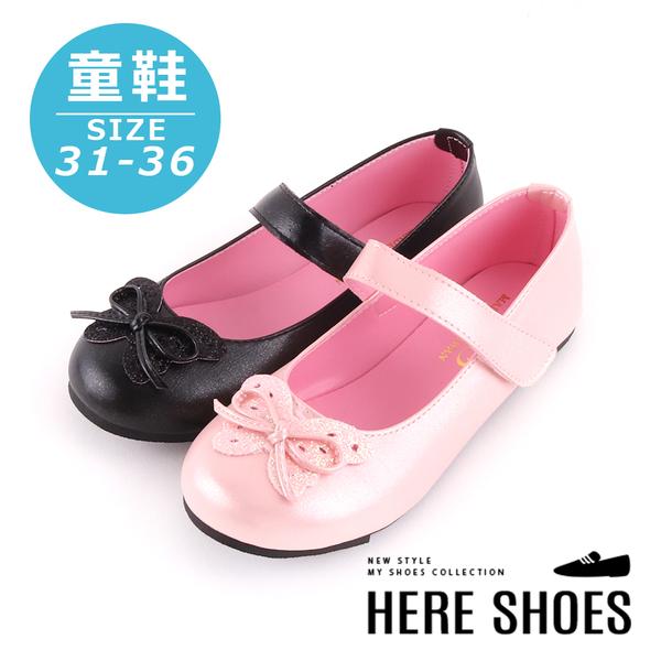 [Here Shoes]零碼31 (童鞋31-36) MIT台灣製魔鬼氈亮片亮粉鞋頭可愛蝴蝶結+蝴蝶造型包頭瑪莉珍鞋 -AN250