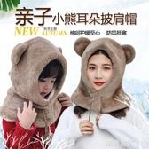 2020親子可愛熊兔子耳朵帽子兒童男女秋冬天毛絨圍巾一體護耳保暖『潮流世家』
