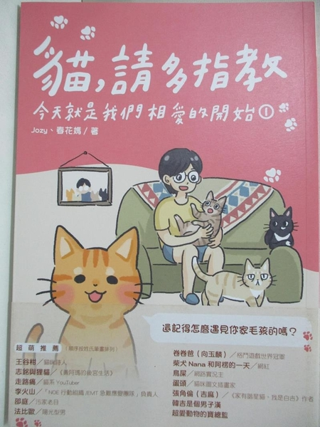 【書寶二手書T7/寵物_GY2】貓,請多指教1:今天就是我們相愛的開始_Jozy, 春花媽