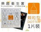 【DDBS】樂趣衛生套-顆粒型 1片裝 ...