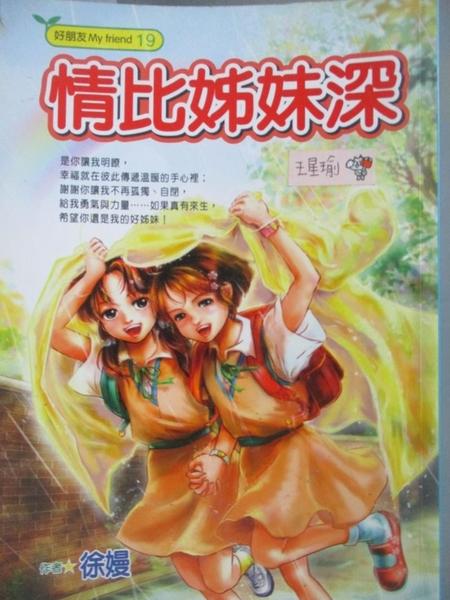 【書寶二手書T6/兒童文學_NII】情比姊妹深_徐嫚