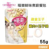 MDARYN 喵樂 鮮味煮廚 貓餐包 雞皇玉子(雞肉+玉子燒)55g【寶羅寵品】