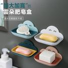 【雲朵肥皂盒】加大加寬香皂盤 壁掛無痕肥皂盤 雙層瀝水香皂盒