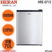 【HERAN禾聯】70公升 單門小冰箱 HRE-0715 送基本安裝 免運費