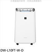 SHARP夏普【DW-L10FT-W-D】10公升/日除濕機回函贈