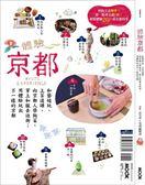 體驗京都:和藝妓玩、上茶道課、向京都人學做菜、穿上和服去逛街;用體驗玩出不一...