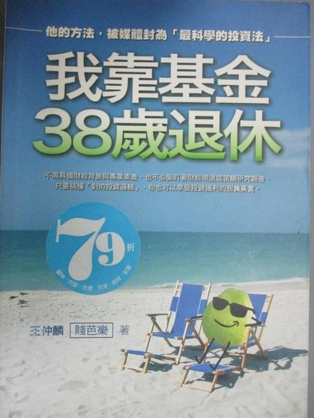 【書寶二手書T8/基金_HGO】我靠基金38歲退休_王仲麟