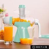 果汁機 家用小型手動榨汁機杯擠檸檬壓水果汁手搖原汁機榨汁器冰淇淋機語