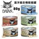 *KING WANG*【單罐】日本Dayan達洋貓全機能貓罐80g 消化性極佳 嗜口性好 貓罐頭