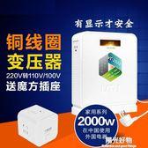 變壓器變壓器220v轉110v100v2000w日本美國電器電飯煲電源電壓轉換器umi igo陽光好物