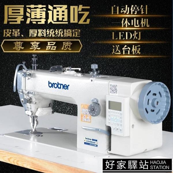 工業縫紉機電腦平車同步大俊皮革箱包家用多功能厚料全自動針車機