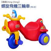 【親親Ching Ching】童車系列-螺旋飛機三輪車 TR-01