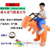 成人充氣人騎恐龍服裝坐騎褲子寶寶搞怪小霸王龍        瑪奇哈朵